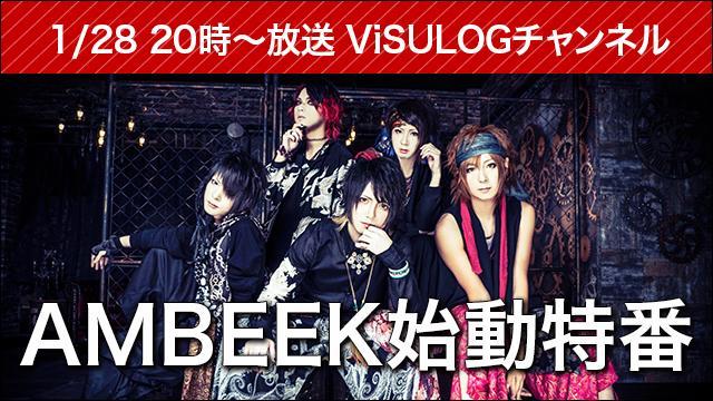 1月28日(月)20時より『AMBEEK始動特番』放送決定!
