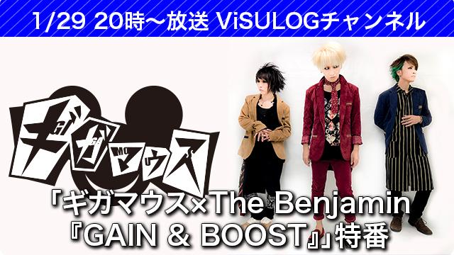1月29日(火)20時より『ギガマウス×The Benjamin「GAIN & BOOST」特番』 放送決定!