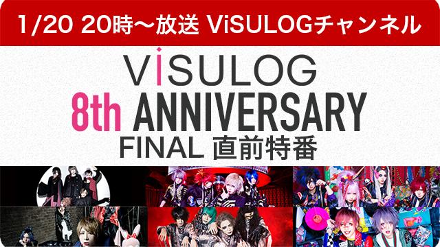 1月20日(日)20時より『「ViSULOG 8th ANNIVERSARY」FINAL直前特番』 放送決定!