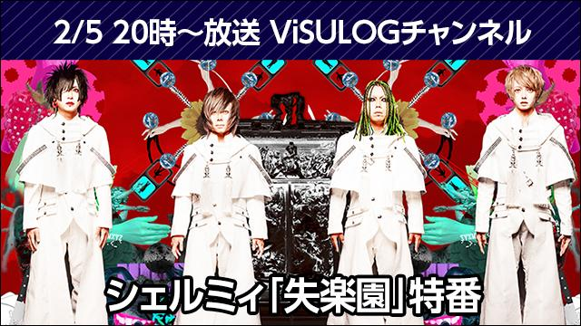 2月5日(火)20時より『シェルミィ「失楽園」特番』放送決定!