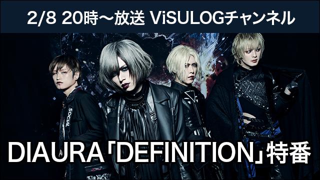 2月8日(金)20時より『DIAURA「DEFINITION」特番』放送決定!