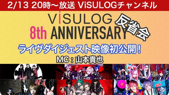2月13日(水)20時より『「ViSULOG 8th ANNIVERSARY」反省会』 放送決定!