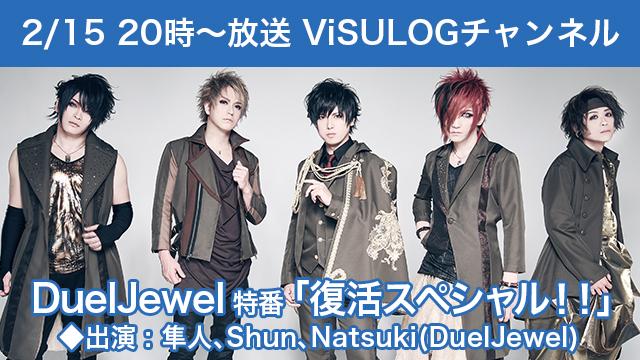 2月15日(金)20時より『DuelJewel特番〜復活スペシャル!!』放送決定!