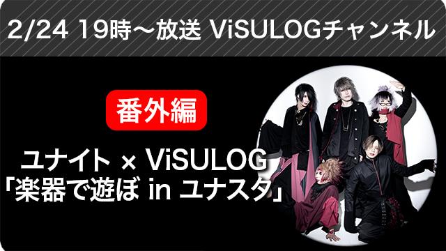 2月24日(日)19時よりViSULOGチャンネル番外編『ユナイト×ViSULOG「楽器で遊ぼ in ユナスタ」』放送決定!