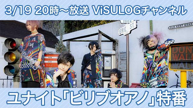 3月19日(火)20時より『ユナイト「ビリブオアノ」特番』放送決定!
