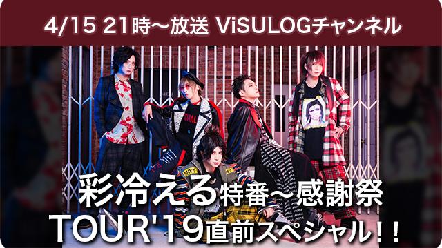 4月15日(月)21時より『彩冷える特番〜感謝祭 TOUR'19直前スペシャル!! 』放送決定!