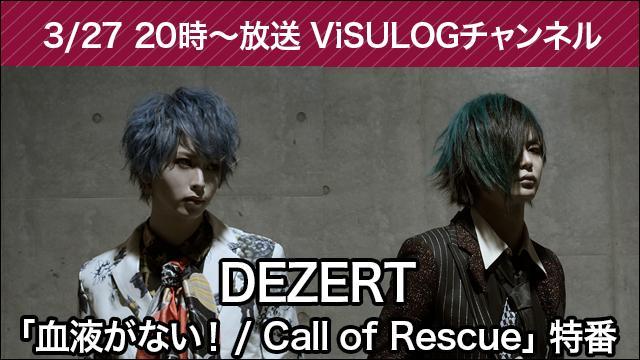 3月27日(水)20時より『DEZERT「血液がない! / Call of Rescue」特番』放送決定!