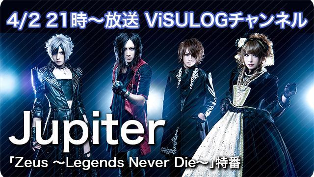 4月2日(火)21時より『Jupiter「Zeus ~Legends Never Die~」特番』放送決定!