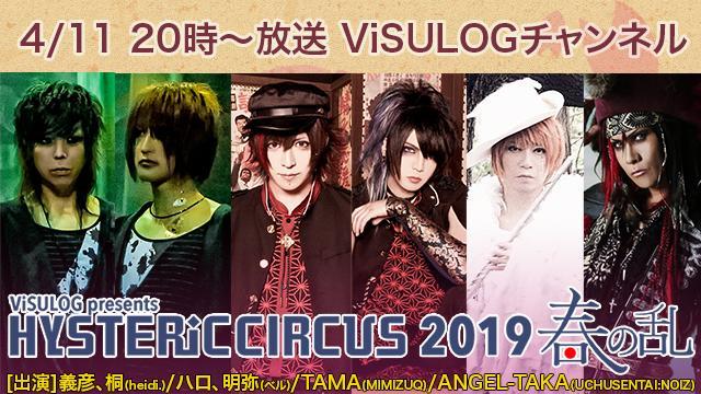 4月11日(木)20時より『「HYSTERiC CIRCUS 2019-春の乱-」特番』放送決定!