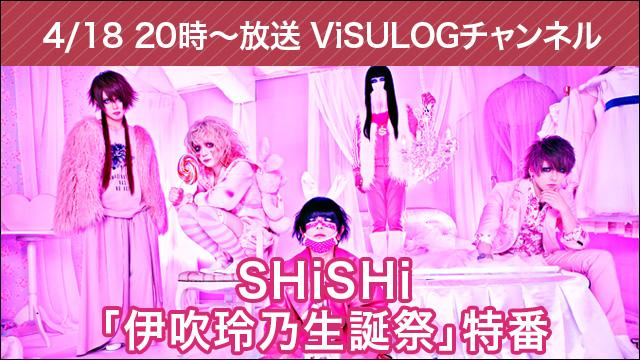 4月18日(木)20時より『SHiSHi「伊吹玲乃生誕祭」特番』放送決定!