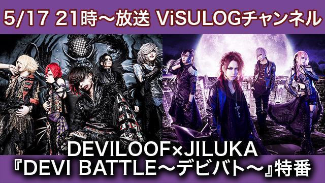 5/17(金)21時より『DEVILOOF×JILUKA『DEVI BATTLE〜デビバト〜特番』放送決定!