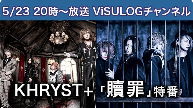 5/23(木)20時より『KHRYST+「贖罪」特番』放送決定!