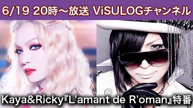 6/19(水)20時より『Kaya&Ricky『L'amant de R'oman』特番 』放送決定!