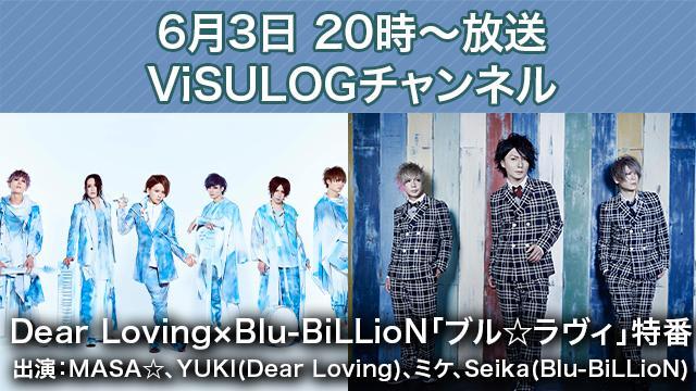 6/3(月)20時より『Dear Loving×Blu-BiLLioN「ブル☆ラヴィ」特番』放送決定!