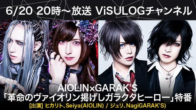 6/20(木)20時より『AIOLIN × GARAK'S 「革命のヴァイオリン掲げしガラクタヒーロー」特番』放送決定!