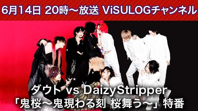 6/14(金)20時より『ダウト vs DaizyStripper「鬼桜~鬼現わる刻 桜舞う~」特番』放送決定!