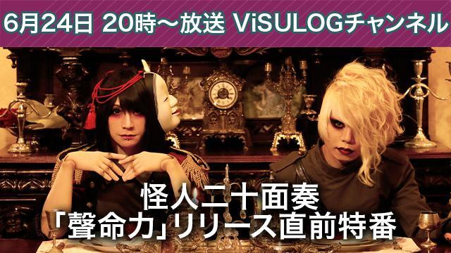 6月24日(月)20時より『怪人二十面奏「聲命力」リリース直前特番』放送決定!