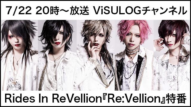 7月22日(月)20時より『Rides In ReVellion「Re:Vellion」特番』放送決定!