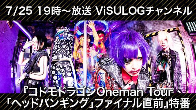 7月25日(木)19時より『コドモドラゴンOneman Tour「ヘッドバンギング」ファイナル直前特番』放送決定!