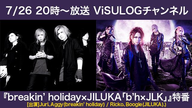 7月26日(金)20時より『breakin' holiday×JILUKA「b'h x JLK」特番』放送決定!