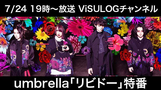 7月24日(水)19時より『umbrella『リビドー』特番』放送決定!