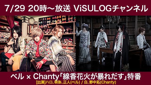 7月29日(月)20時より『ベル × Chanty「線香花火が暴れだす」特番』放送決定!