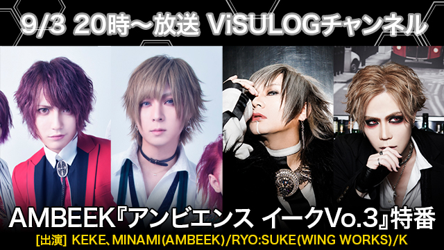 9月3日(火)20時より『AMBEEK「アンビエンス イークVo.3」特番』放送決定!