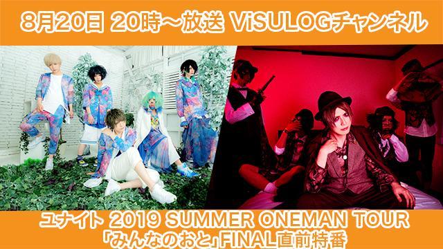 8月20日(火)20時より『ユナイト 2019 SUMMER ONEMAN TOUR「みんなのおと」FINAL直前特番特番』放送決定!