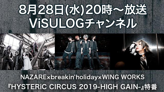 8月28日(水)20時より『HYSTERiC CIRCUS 2019-HIGH GAIN-特番』放送決定!