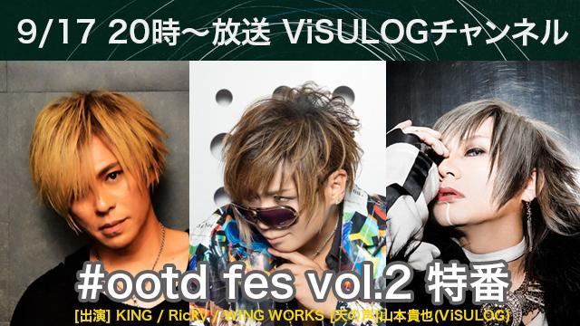 9月17日(月)20時より『「#ootd fes vol.2」特番』放送決定!
