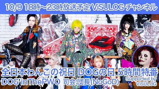 10月9日(水)18時より『全日本わんこの祝日 DOGの日5時間特番-Supported by ViSULOG- 』放送決定!