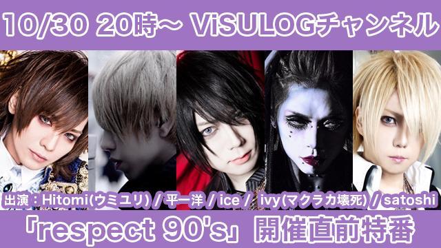 10月30日(水)20時より『「respect 90's」開催直前特番』放送決定!