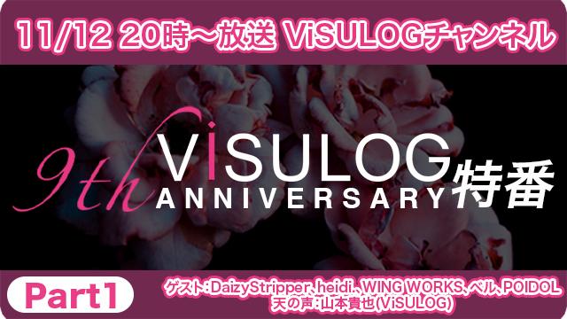 11月12日(火)20時より『「ViSULOG 9th ANNIVERSARY」特番 Part1』放送決定!