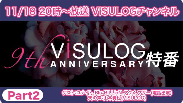 11月18日(月)20時より『「ViSULOG 9th ANNIVERSARY」特番 Part2』放送決定!