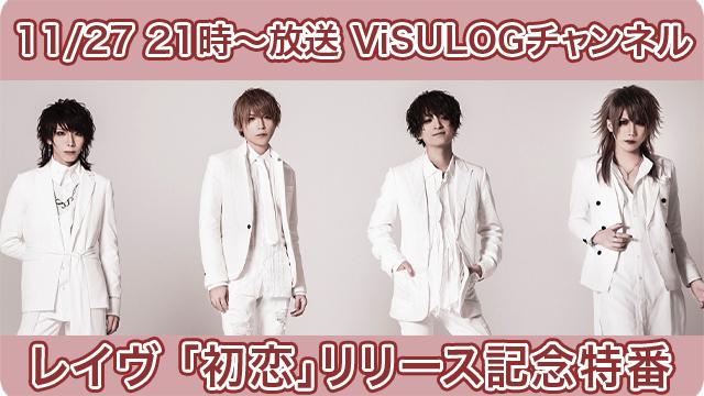 11月27日(水)21時より「レイヴ New Single『初恋』リリース記念特番」の放送決定!