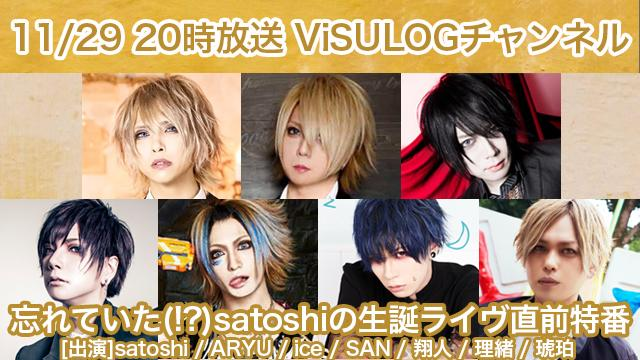 11月29日(金)20時より「忘れていた(!?)satoshiの生誕ライヴ直前特番」の放送決定!