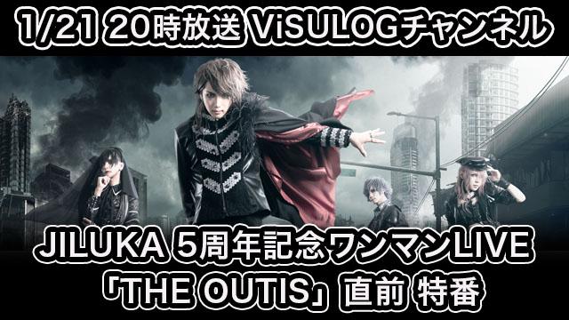 1月21日(火)20時より「JILUKA 5周年記念ワンマンLIVE『THE OUTIS』直前特番」の放送決定!