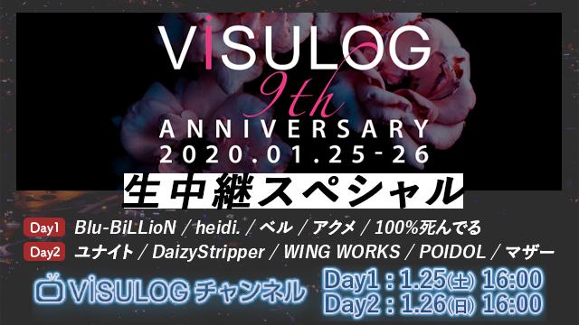 『ViSULOG 9th ANNIVERSARY』を「ViSULOGチャンネル」で独占生配信決定!