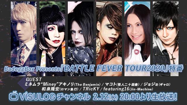 2月12日(水)20時より「BadeggBox Presents『BATTLE FEVER TOUR2020』特番」の放送決定!