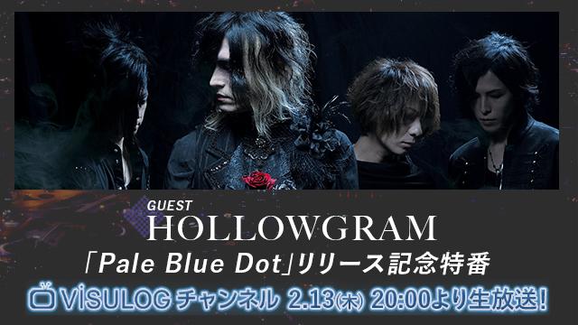 2月13日(木)20時より「HOLLOWGRAM「Pale Blue Dot」リリース記念特番」の放送決定!