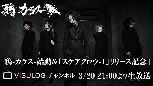 3月20日(金)21時より「鴉-カラス-始動&『スケアクロウ-1』リリース記念特番」の放送決定!