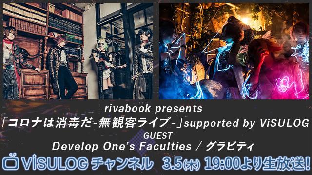 3月5日(木)19時より『rivabook presents 「コロナは消毒だ-無観客ライブ-」supported by ViSULOG』無観客ライヴ配信決定!