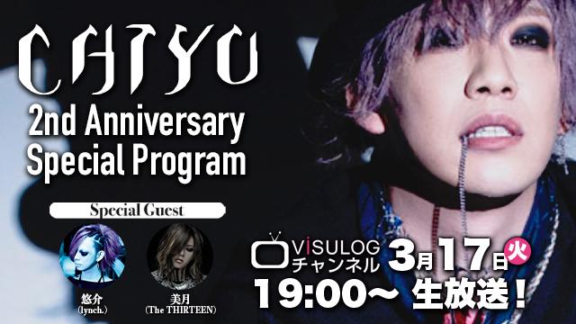 3月17日(火)19時より『ViSULOGチャンネル「CHIYU 2nd Anniversary Special Program」』放送決定!スペシャルゲスト:悠介(lynch.)、美月(The THIRTEEN)