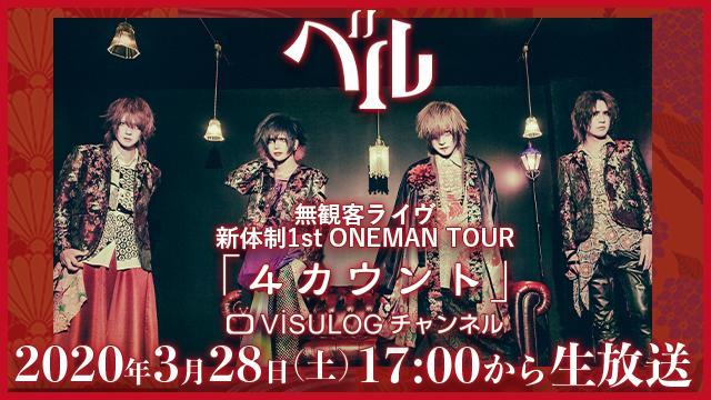 3月28日(土)17時より『ベル 新体制1st ONEMAN TOUR「4カウント」』緊急ライヴ配信決定!