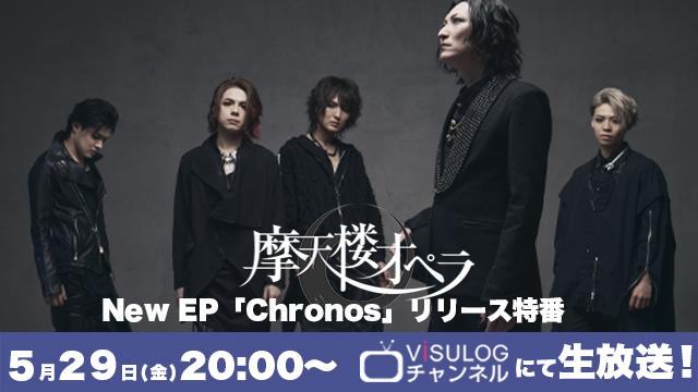 5月29日(金)20時より、ViSULOGチャンネル「摩天楼オペラ New EP『Chronos』リリース特番」の放送決定!