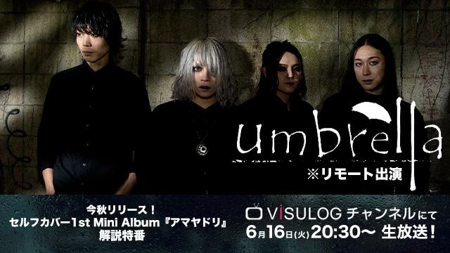 6月16日(火)20時30分より、ViSULOGチャンネル「umbrella 今秋リリース!セルフカバー1st Mini Album『アマヤドリ』 解説特番」の放送決定!