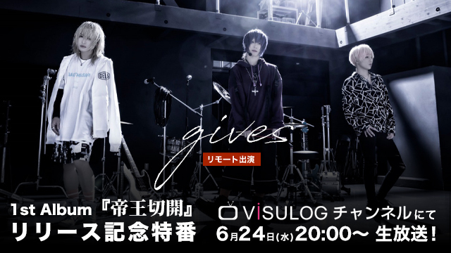 6月24日(水)20時より、ViSULOGチャンネル「gives 1st Album『帝王切開』リリース記念特番」の放送決定!