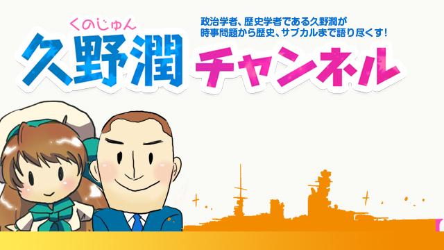 本日、江崎道朗さんをお迎えして生放送です。|久野潤チャンネルブロマガ