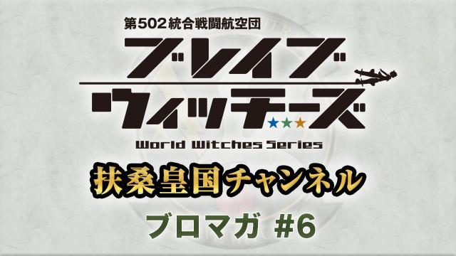 【会員限定】ワールドウィッチーズ研究白書 ~ワールドマップ~