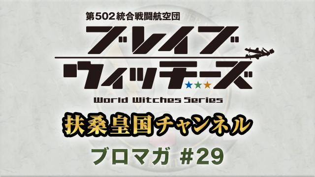 【イベント情報】第502統合戦闘航空団ブレイブウィッチーズ「みんなと一緒にデキること! Fes」開催決定!